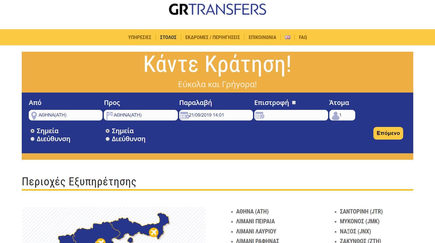 GR Transfers