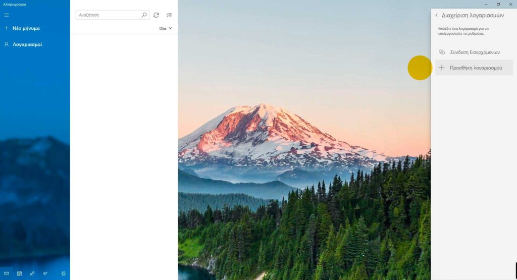 Ρύθμιση ηλεκτρονικού ταχυδρομείου στην εφαρμογή Αλληλογραφία για Windows 10